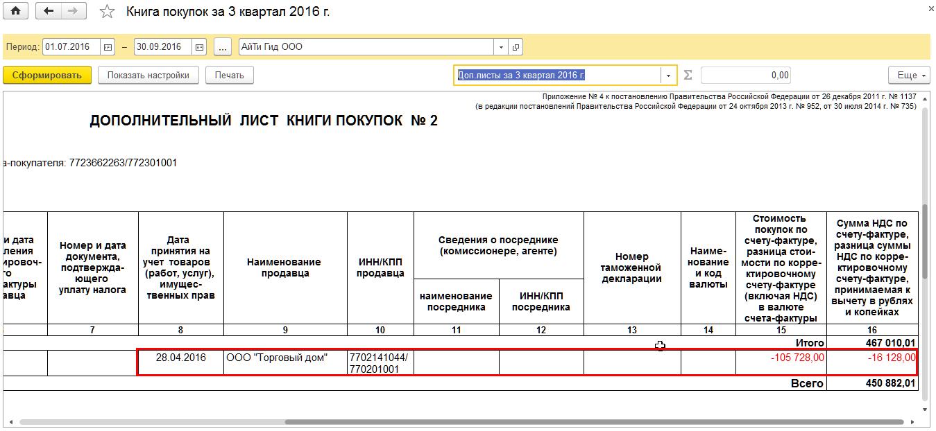 Как создать уточненную декларацию в 1с 83 Raskroyprestij.ru