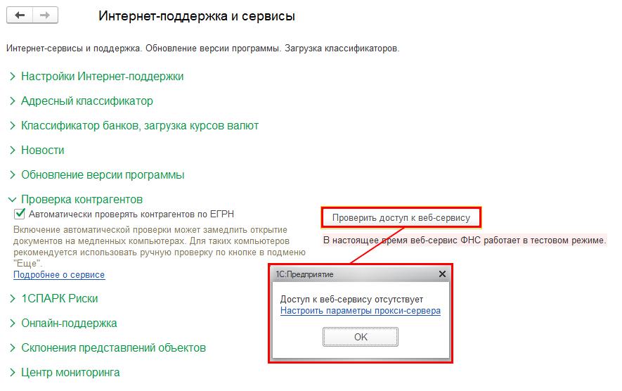 1с проверка контрагентов сервисом фнс не выполнена биржи фриланса для программистов 1с
