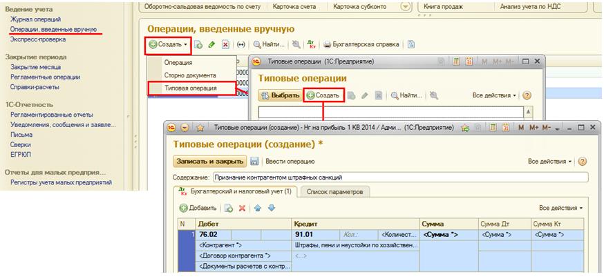 также, что операции введенные в ручную Украине будут