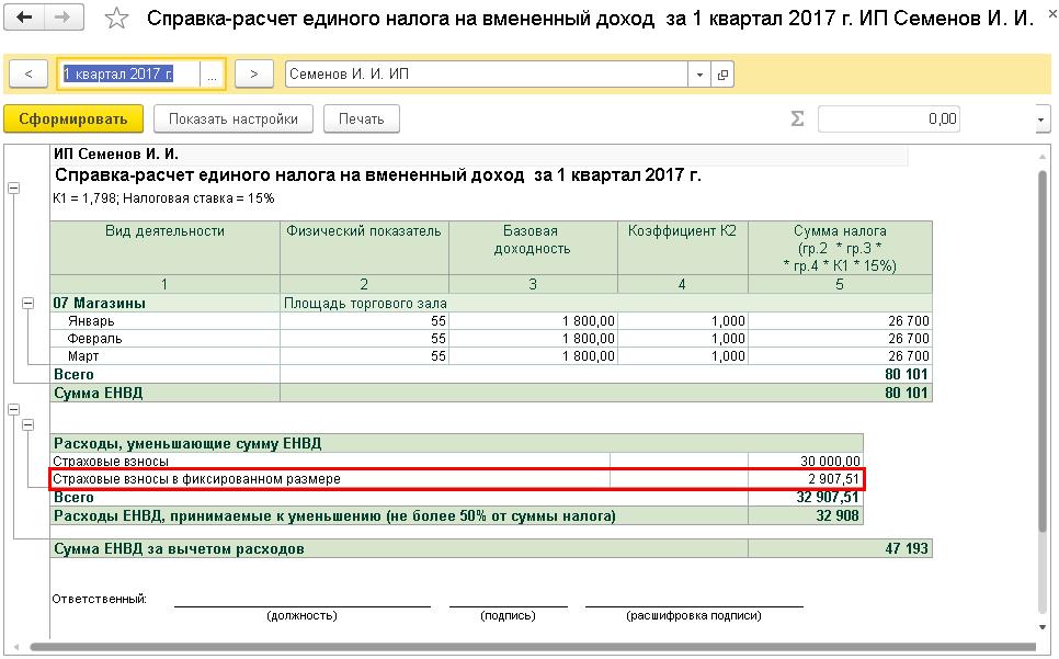 удобный сумма налога енвд в 2017 автором Вася